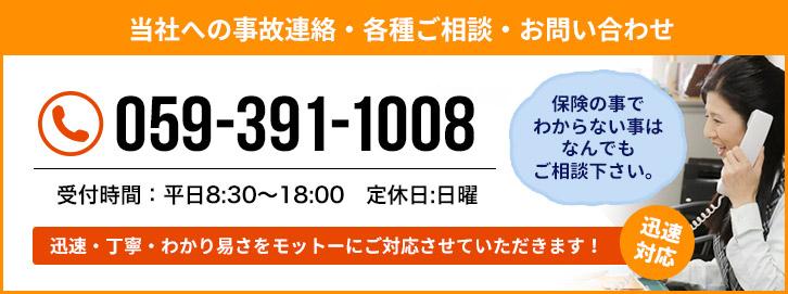 お電話でのご予約はこちら:059-391-1008