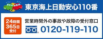東京海上日動安心110番